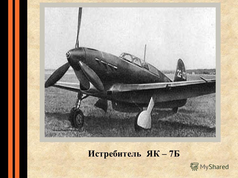 Истребитель ЯК – 7Б