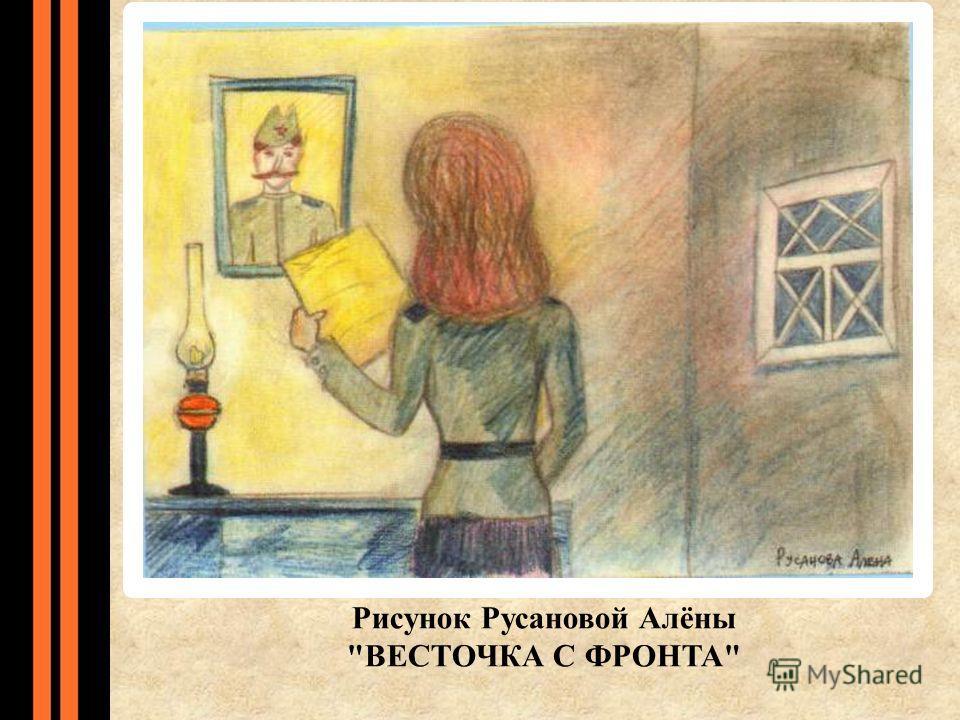 Рисунок Русановой Алёны ВЕСТОЧКА С ФРОНТА