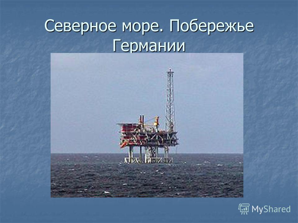 Северное море. Побережье Германии