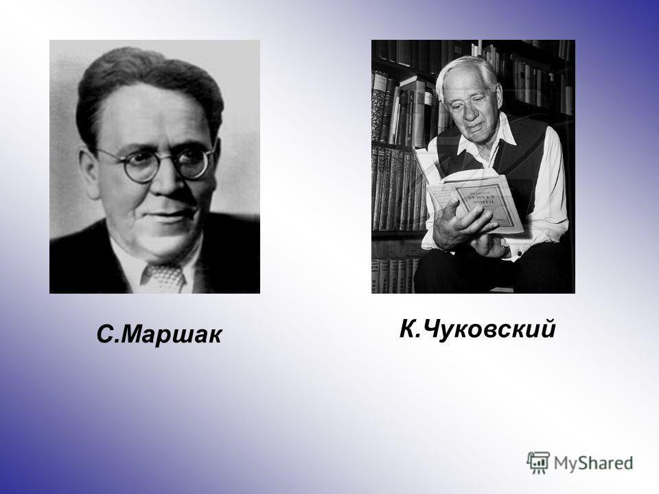 К.Чуковский С.Маршак