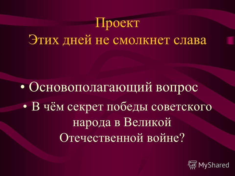 Проект Этих дней не смолкнет слава Основополагающий вопрос В чём секрет победы советского народа в Великой Отечественной войне?