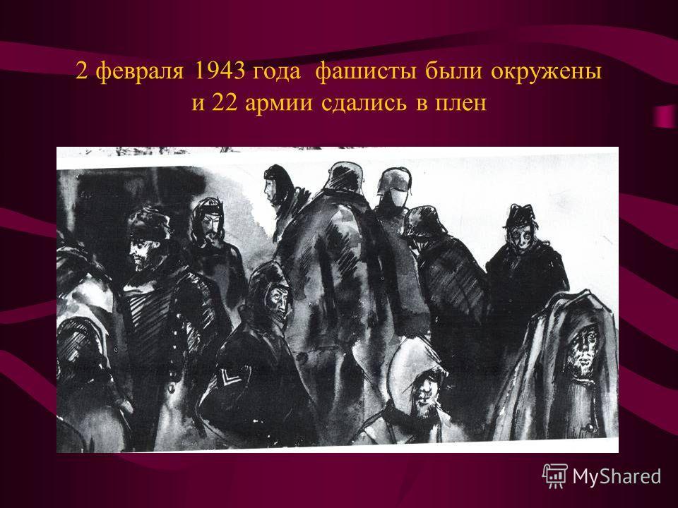 2 февраля 1943 года фашисты были окружены и 22 армии сдались в плен