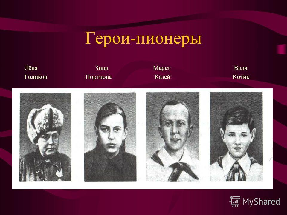 Герои-пионеры Лёня Зина Марат Валя Голиков Портнова Казей Котик