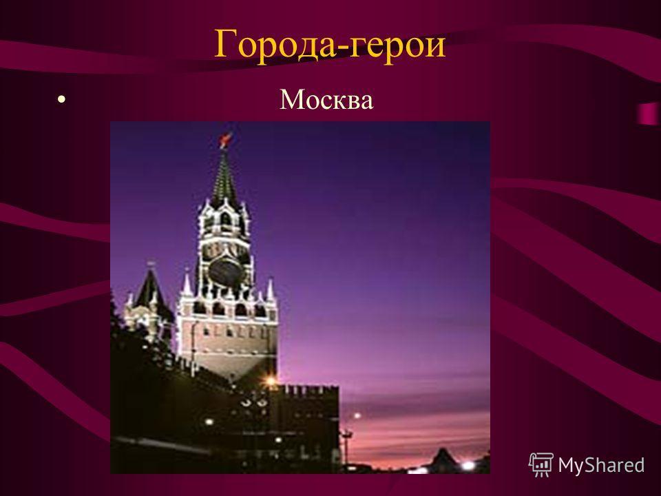 Города-герои Москва