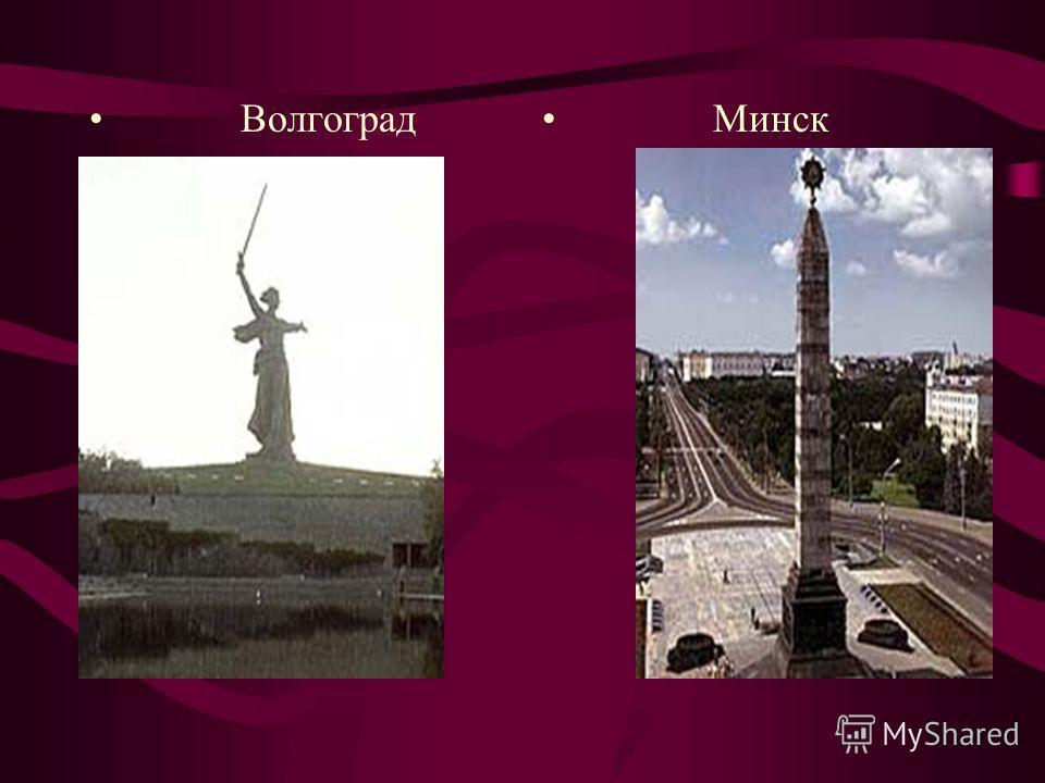 Волгоград Минск