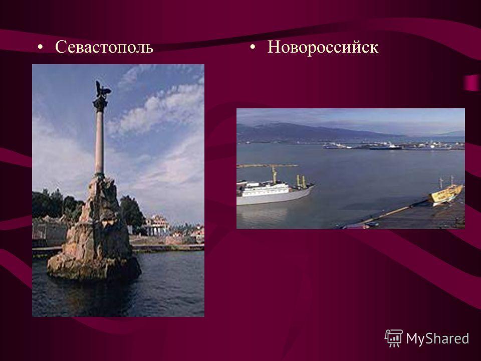 СевастопольНовороссийск