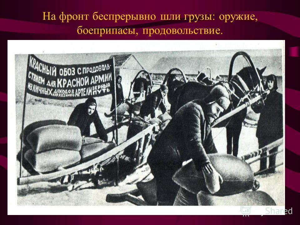 На фронт беспрерывно шли грузы: оружие, боеприпасы, продовольствие.