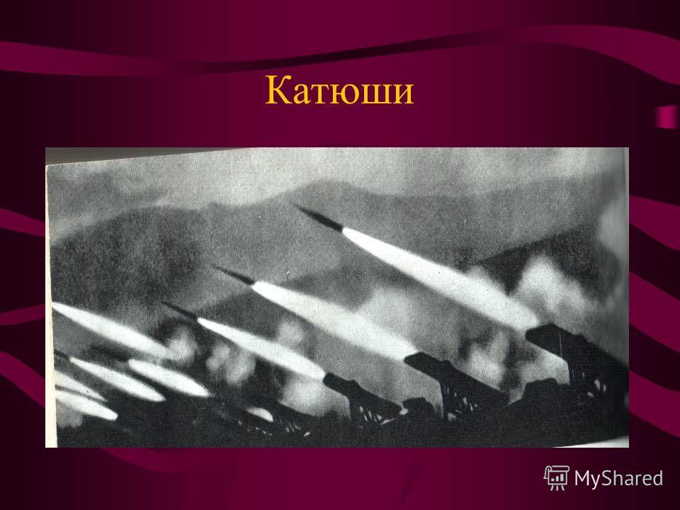 Катюши