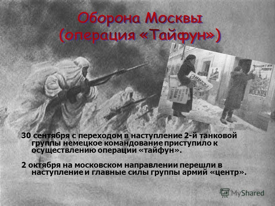 30 сентября с переходом в наступление 2-й танковой группы немецкое командование приступило к осуществлению операции «тайфун». 2 октября на московском направлении перешли в наступление и главные силы группы армий «центр».