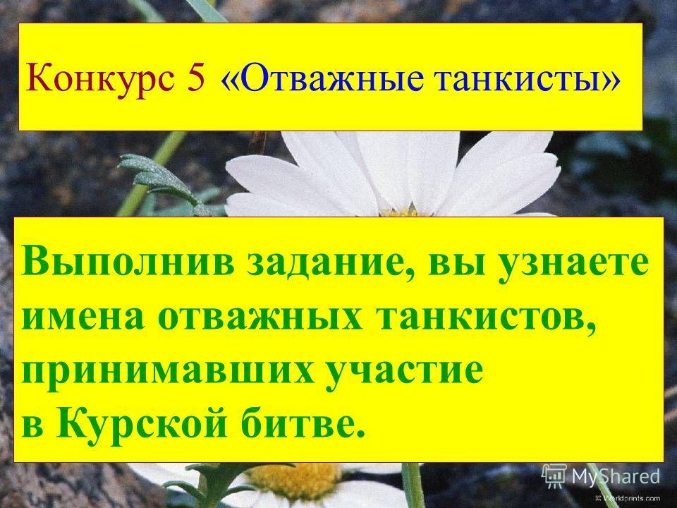 Конкурс 5 «Отважные танкисты» Выполнив задание, вы узнаете имена отважных танкистов, принимавших участие в Курской битве.