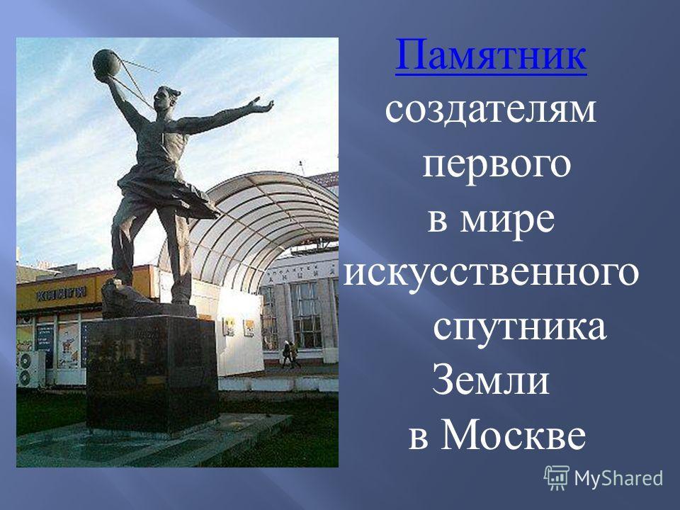 Памятник Памятник создателям первого в мире искусственного спутника Земли в Москве