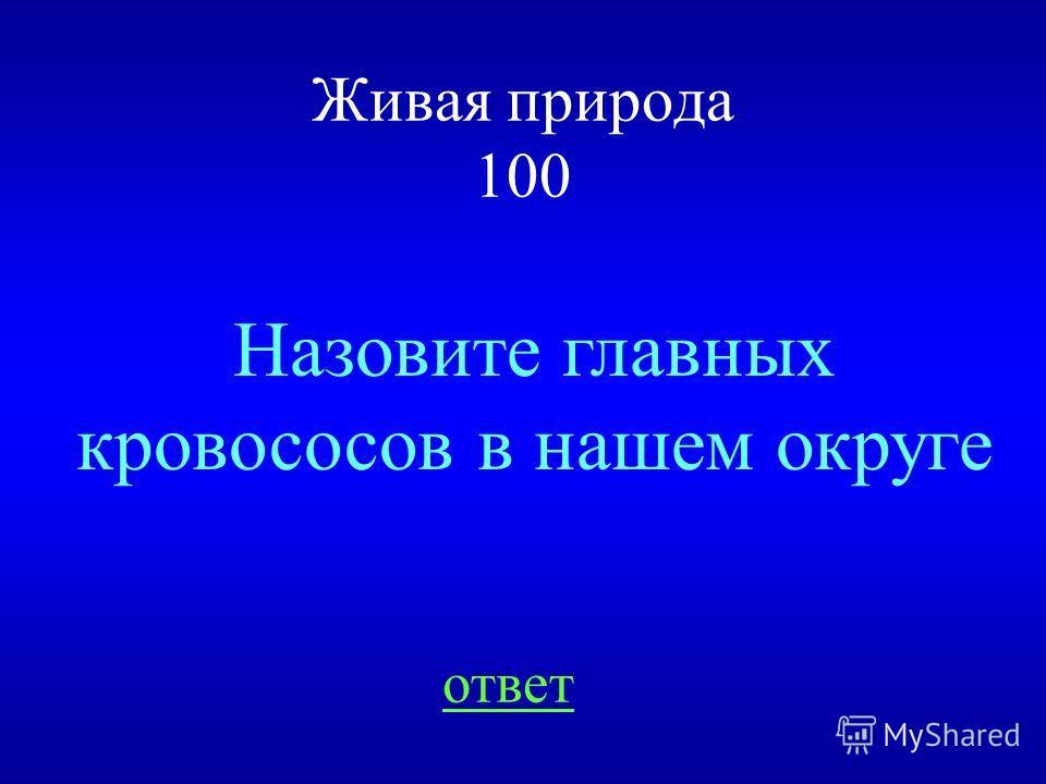 НАЗАД ВЫХОД Тетеревское, Толумское, Узбекское,Трёхозёрское, Потанайское. 400