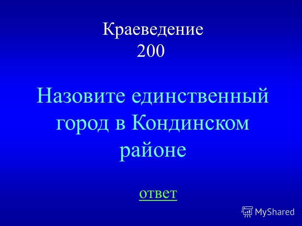 НАЗАД ВЫХОД Западно-Сибирская низменность 100