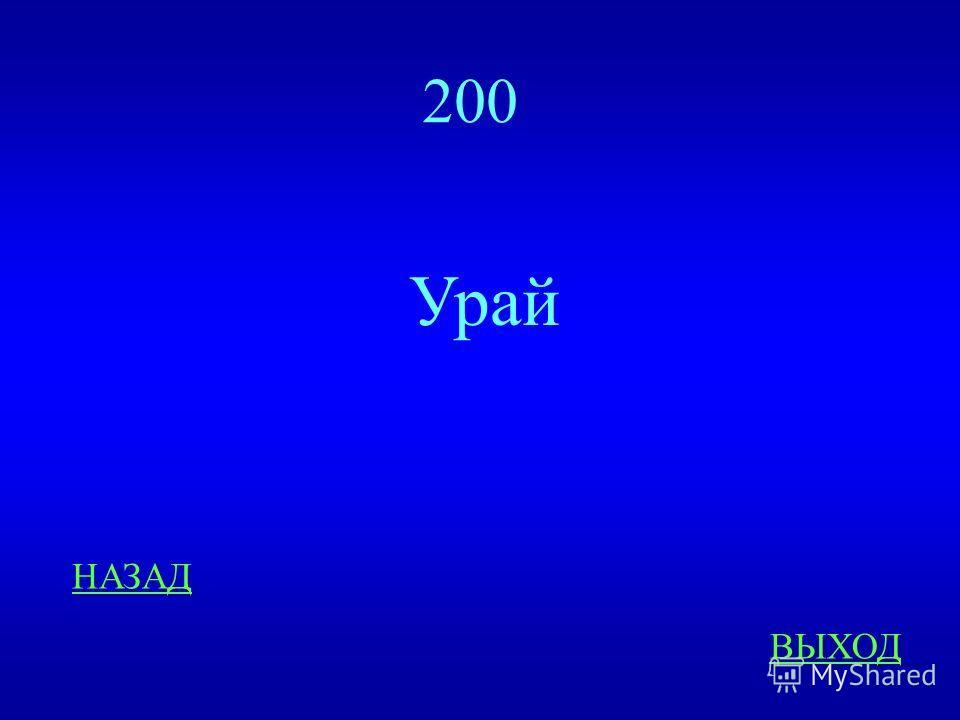 Краеведение 200 Назовите единственный город в Кондинском районе ответ