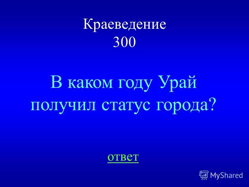 НАЗАД ВЫХОД Урай 200