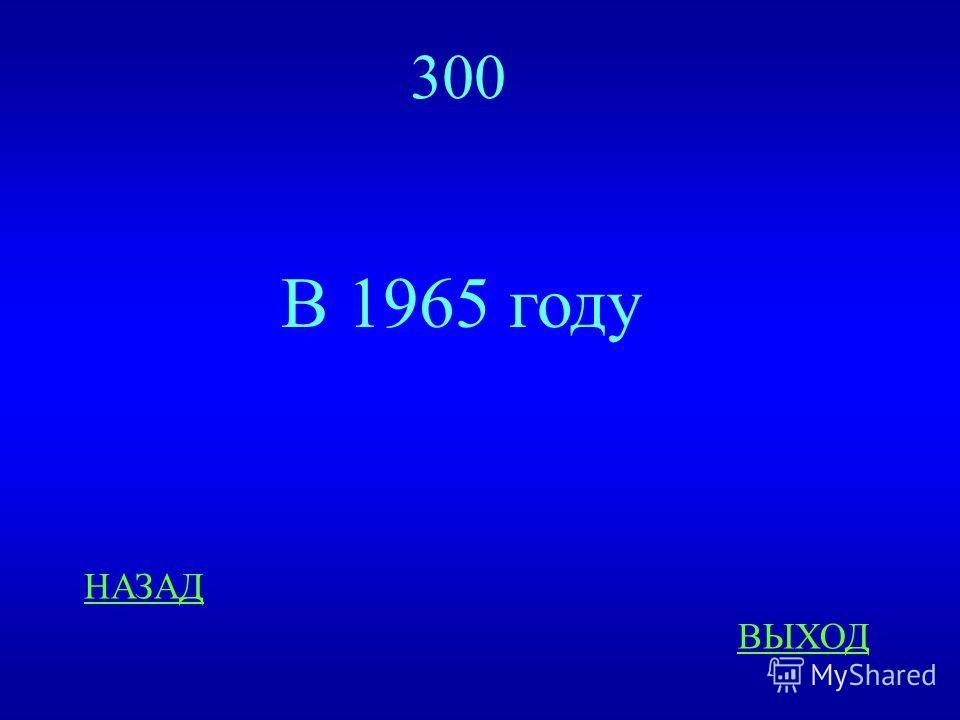 Краеведение 300 ответ В каком году Урай получил статус города?
