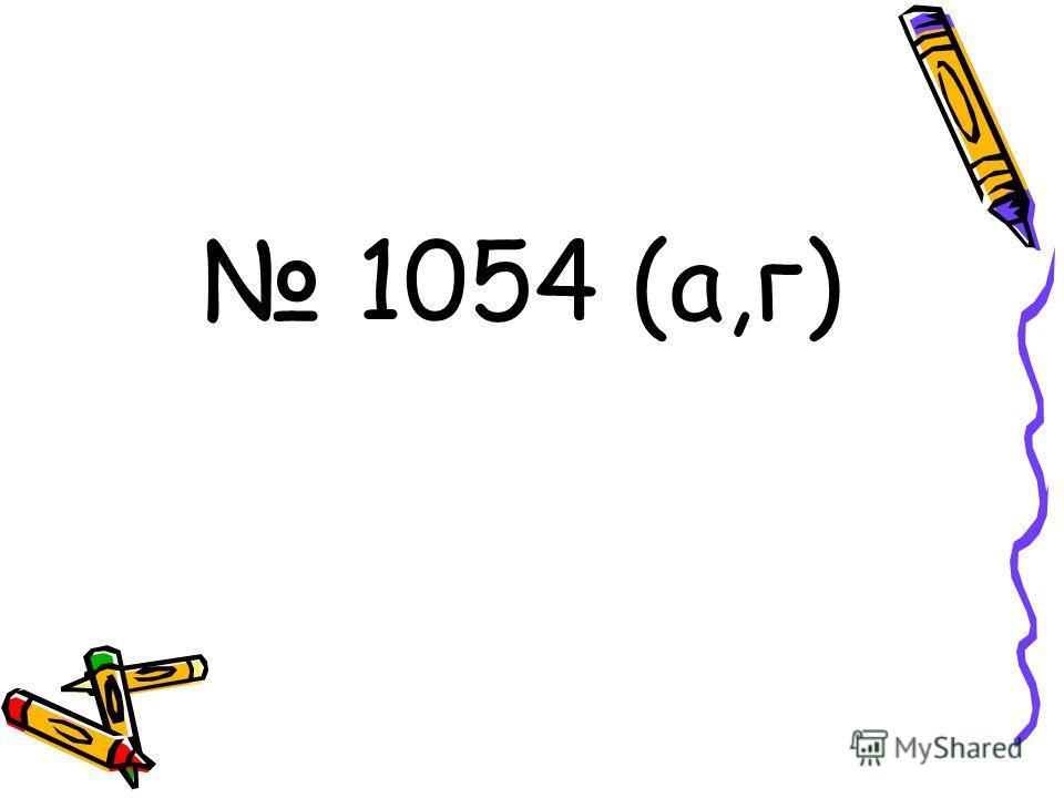 1054 (а,г)