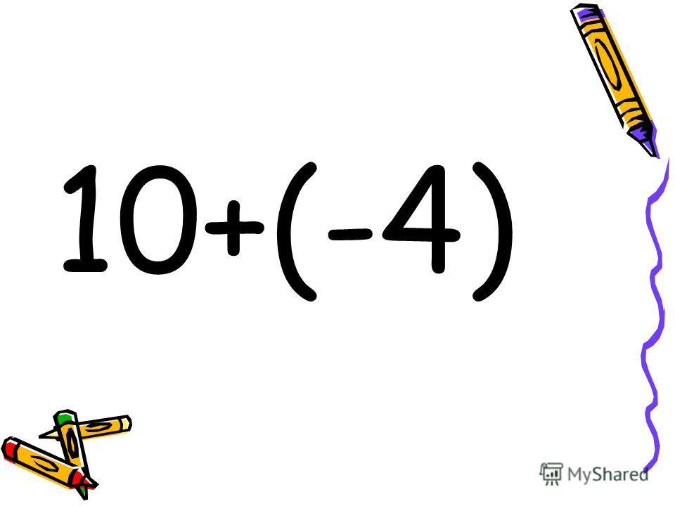 10+(-4)