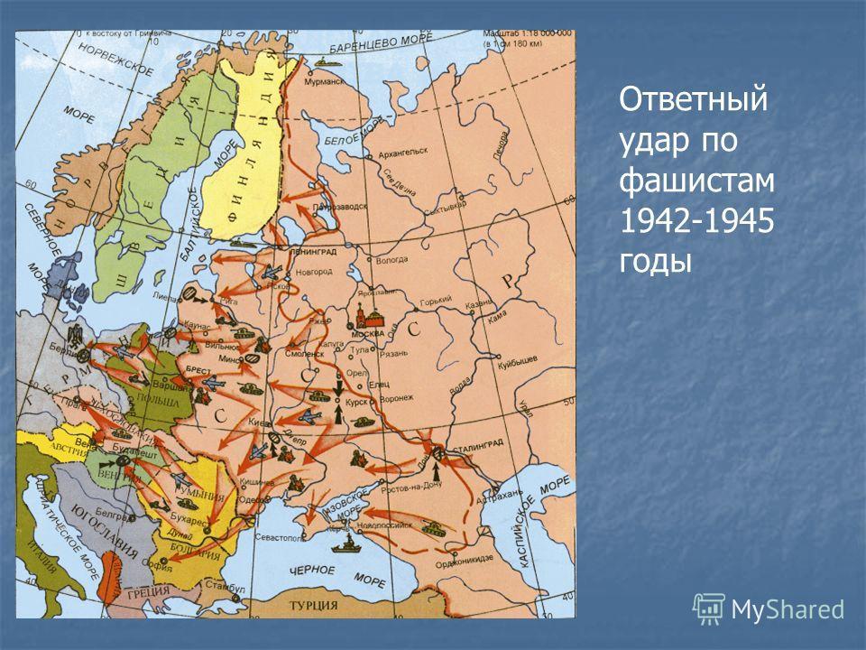 Ответный удар по фашистам 1942-1945 годы