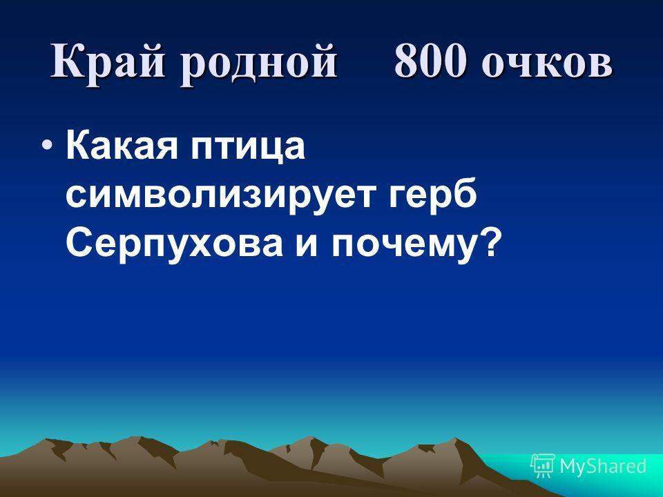 Край родной 800 очков Какая птица символизирует герб Серпухова и почему?