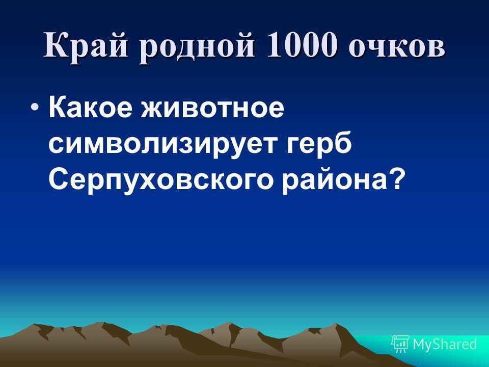 Край родной 1000 очков Какое животное символизирует герб Серпуховского района?