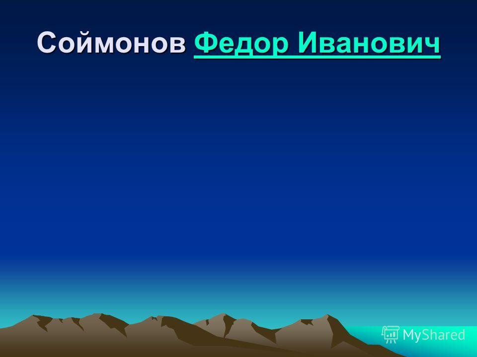Соймонов Федор Иванович Федор ИвановичФедор Иванович