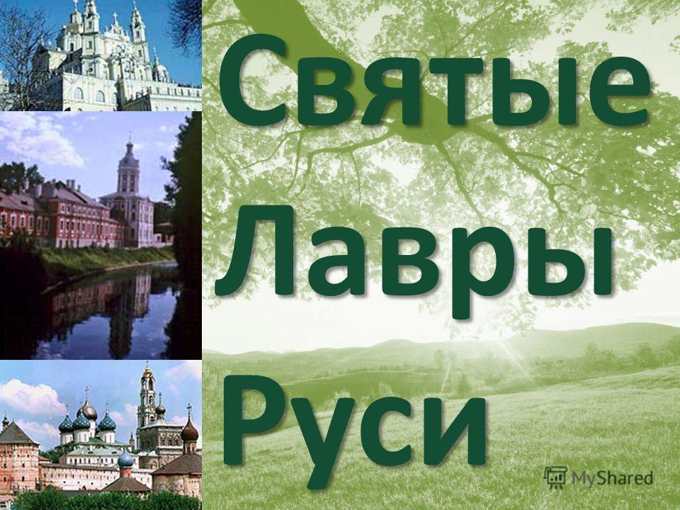 Святые Лавры Руси