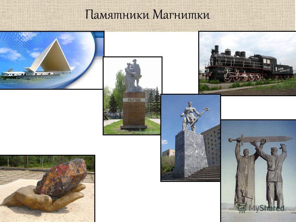 Памятники Магнитки