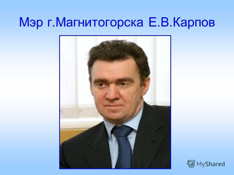 Мэр г.Магнитогорска Е.В.Карпов