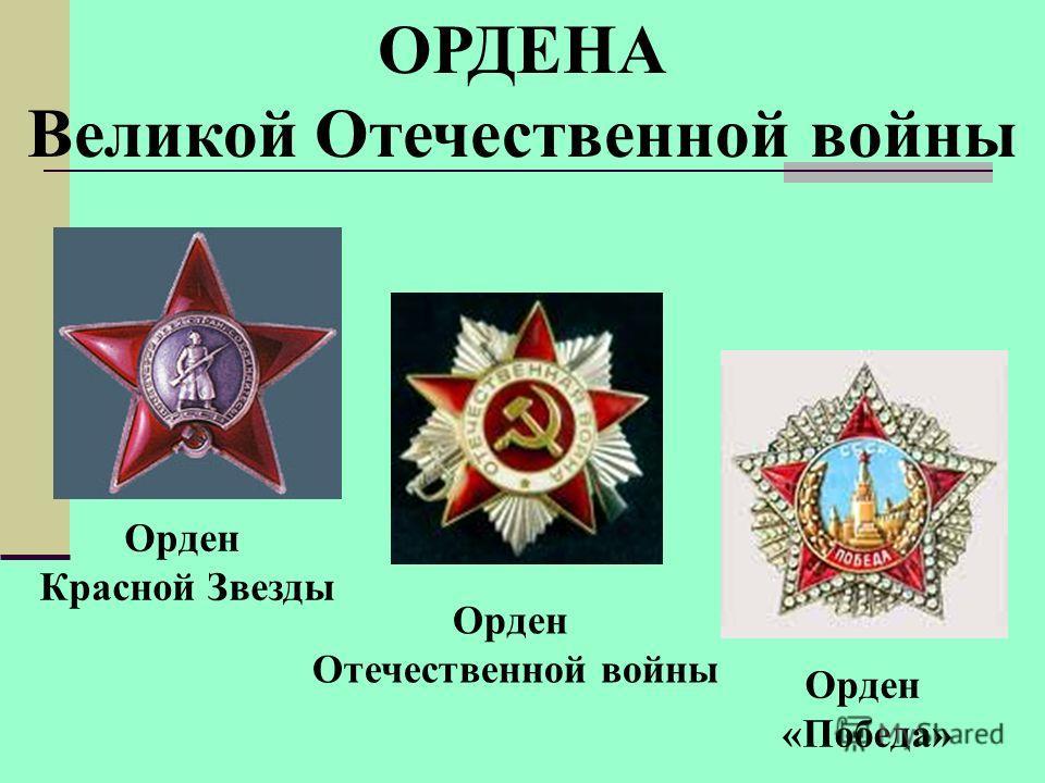 ОРДЕНА Великой Отечественной войны Орден Красной Звезды Орден Отечественной войны Орден «Победа»