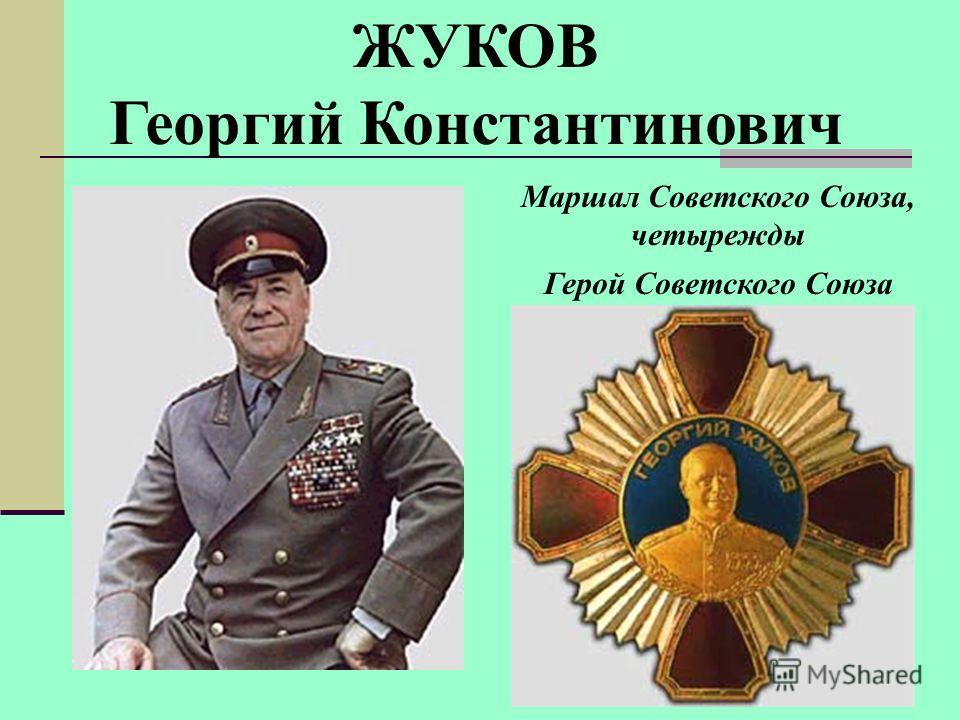 ЖУКОВ Георгий Константинович Маршал Советского Союза, четырежды Герой Советского Союза