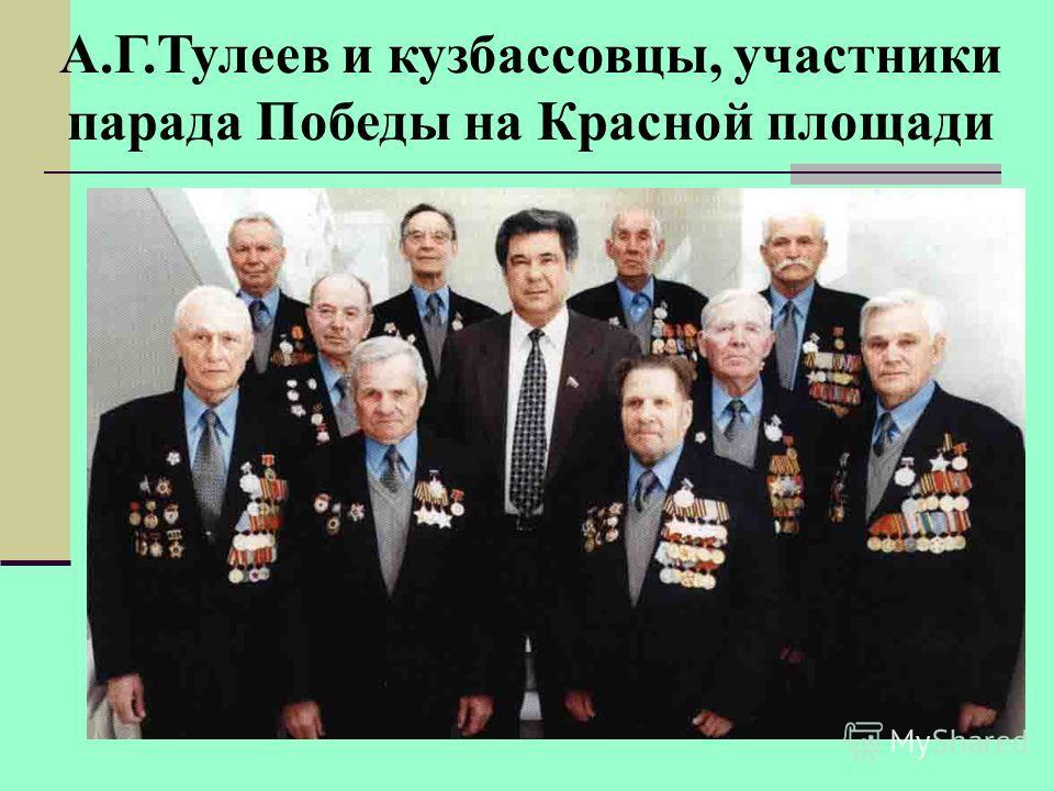 А.Г.Тулеев и кузбассовцы, участники парада Победы на Красной площади