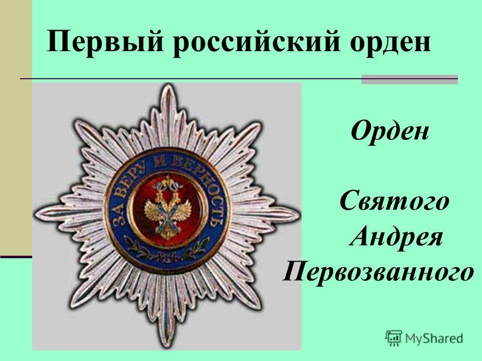 Первый российский орден Орден Святого Андрея Первозванного