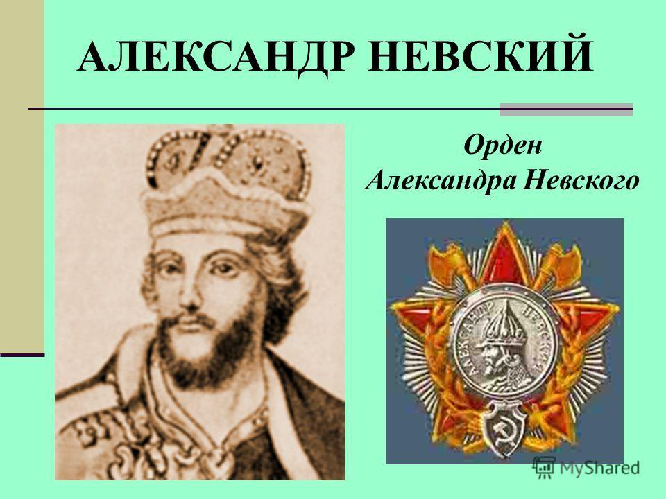 АЛЕКСАНДР НЕВСКИЙ Орден Александра Невского