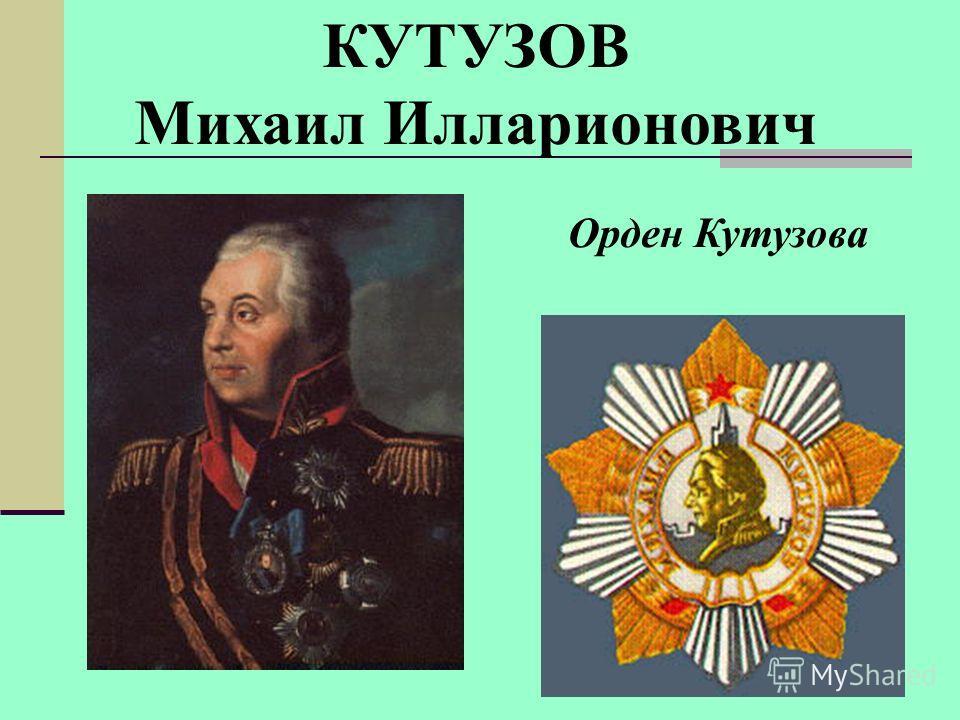 КУТУЗОВ Михаил Илларионович Орден Кутузова
