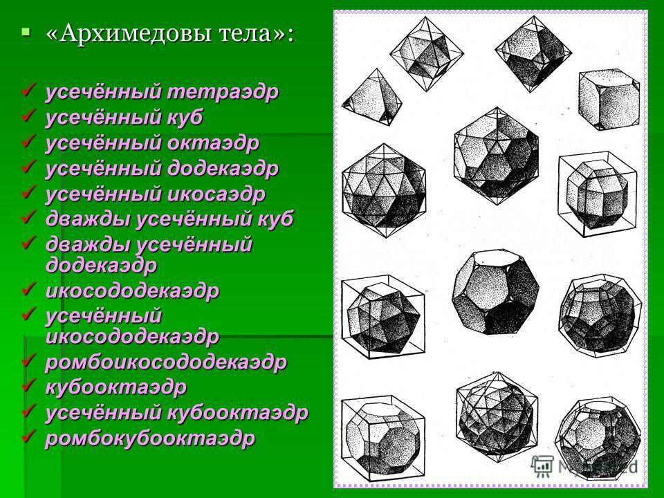 10 «Архимедовы тела»: «Архимедовы тела»: усечённый тетраэдр усечённый тетраэдр усечённый куб усечённый куб усечённый октаэдр усечённый октаэдр усечённый додекаэдр усечённый додекаэдр усечённый икосаэдр усечённый икосаэдр дважды усечённый куб дважды у