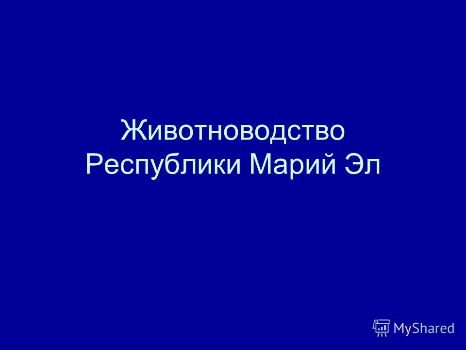 Животноводство Республики Марий Эл
