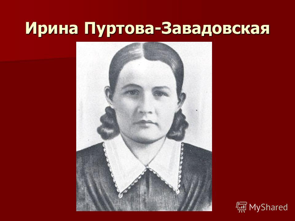 Ирина Пуртова-Завадовская