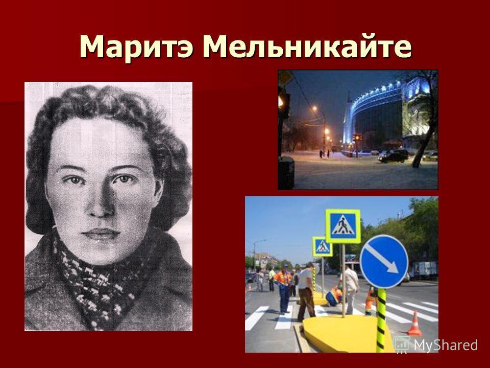 Маритэ Мельникайте