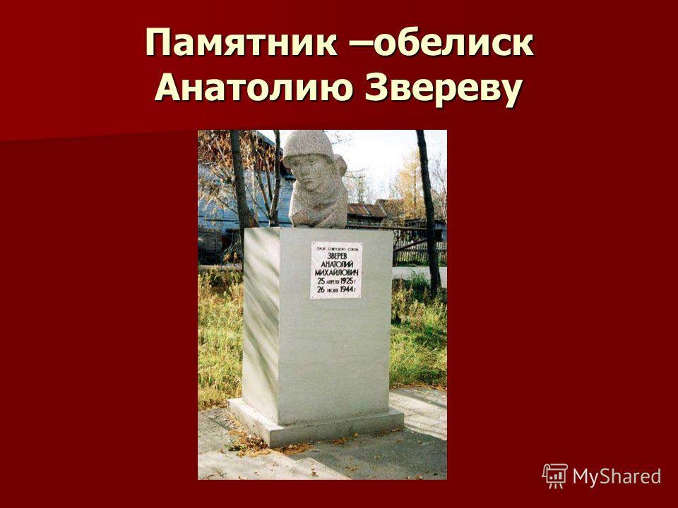 Памятник –обелиск Анатолию Звереву