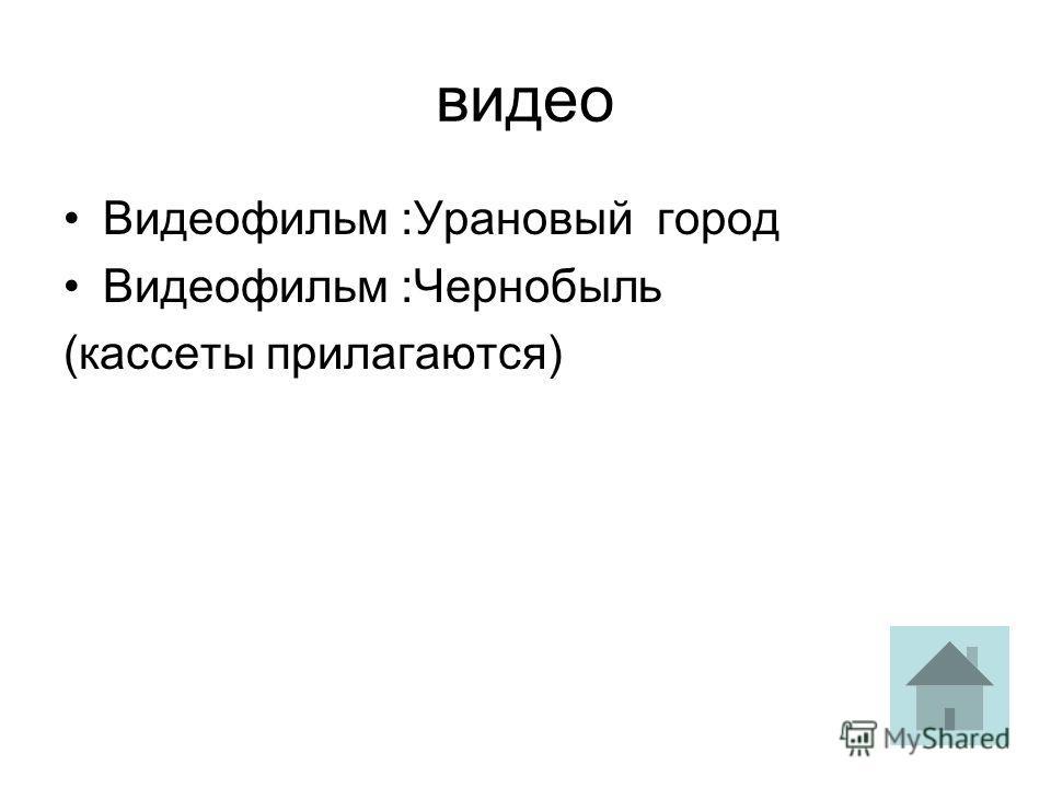 видео Видеофильм :Урановый город Видеофильм :Чернобыль (кассеты прилагаются)