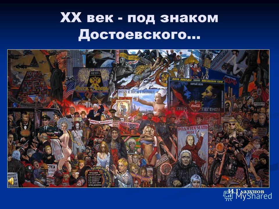 ХХ век - под знаком Достоевского… И.Глазунов