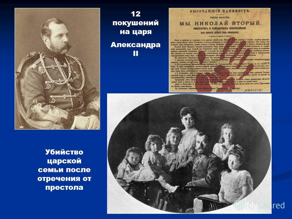 12 покушений на царя Александра II Убийство царской семьи после отречения от престола