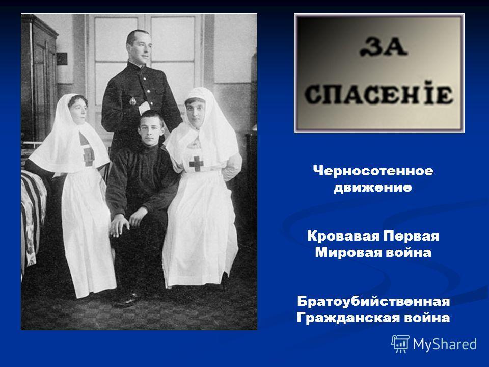 Черносотенное движение Кровавая Первая Мировая война Братоубийственная Гражданская война