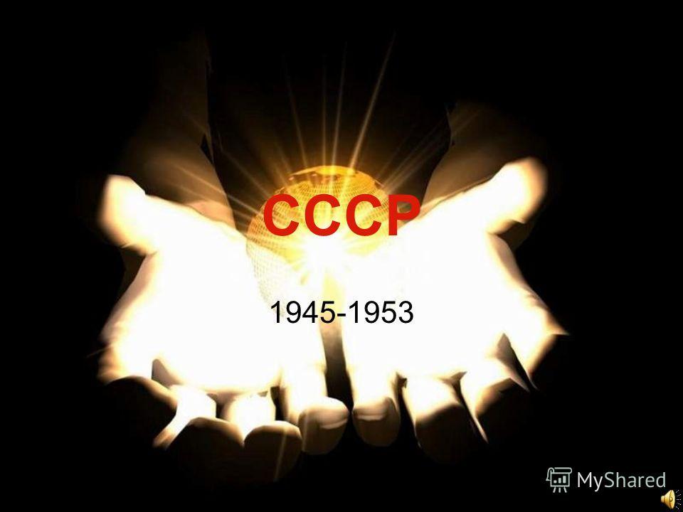 СССР 1945-1953