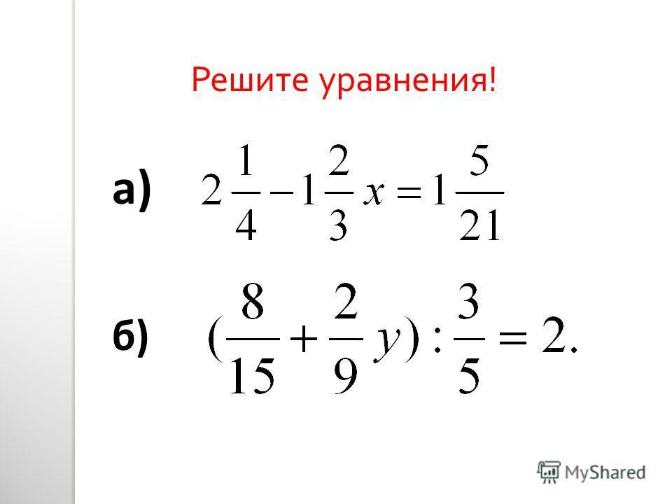 Решите уравнения ! а) б)