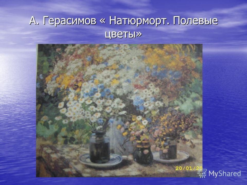 А. Герасимов « Натюрморт. Полевые цветы»