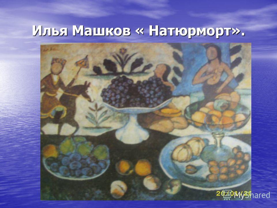 Илья Машков « Натюрморт».