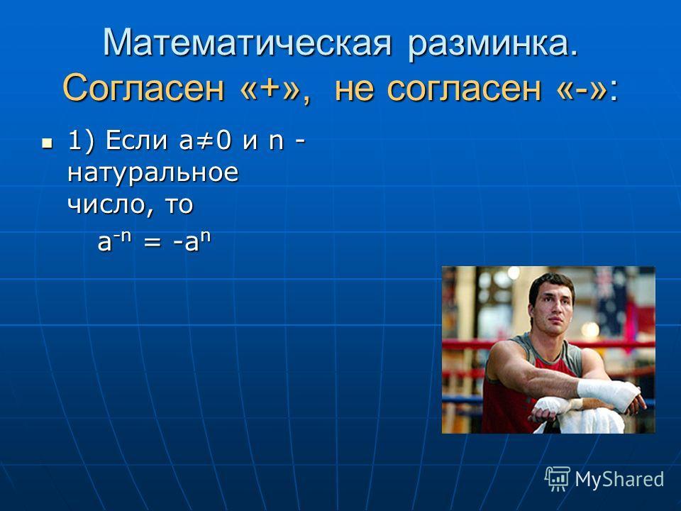 1) Если а0 и n - натуральное число, то 1) Если а0 и n - натуральное число, то а -n = -а n а -n = -а n
