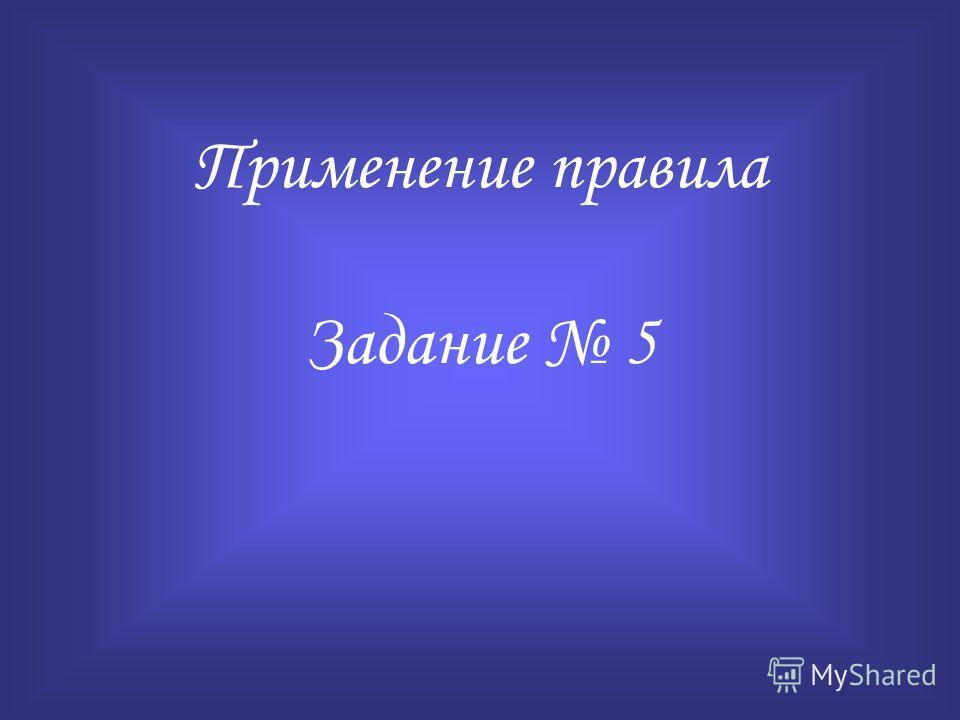 Применение правила Задание 5